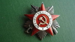 Орден Отечественной войны 2 ст. № 7146