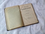 """""""Очерк церковной истории"""" с иллюстрациями. 1872 год"""