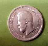 Россия 25 копеек 1896 год. ''Г'' дальше. photo 1