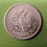 Россия 25 копеек 1896 год. ''Г'' дальше. photo 2