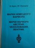 Клейма фарфора (репринт). 2-е книги в одной.