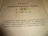 1942 Распределение солдат по родам войск Военкомат