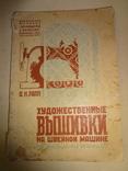 1930 Художественная Вышивка на швейной машине