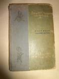 1935 Двенадцать Стульев и Золотой Теленок
