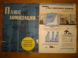 1963 Плакаты Химия в массы 60 на 43 см.