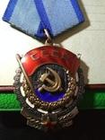 Трудового Красного Знамени