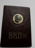 Обложка членского билета ВКП(б) с профилями Сталина и Ленина