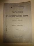 1908 Введение в историческую науку проф. Бернгейм