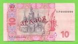 10 грн. 2006 р. ЗРАЗОК. photo 2