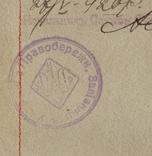 Киев УНР 1920 Удостоверение личности ЮЗЖД