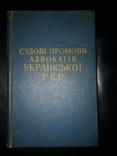 1959 Судовi промови адвокатiв УРСР