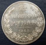 Рубь 1845 года