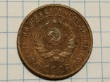 2 копейки 1924, фото №3