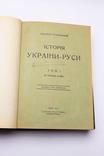 """М. Грушевський """"Історія України - Руси"""", тома 1 - 5, 7, 9 1905 - 1931 гг. photo 3"""