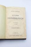 """М. Грушевський """"Історія України - Руси"""", тома 1 - 5, 7, 9 1905 - 1931 гг. photo 5"""
