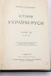 """М. Грушевський """"Історія України - Руси"""", тома 1 - 5, 7, 9 1905 - 1931 гг. photo 7"""