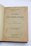 """М. Грушевський """"Історія України - Руси"""", тома 1 - 5, 7, 9 1905 - 1931 гг. photo 9"""