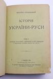 """М. Грушевський """"Історія України - Руси"""", тома 1 - 5, 7, 9 1905 - 1931 гг. photo 11"""