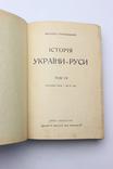 """М. Грушевський """"Історія України - Руси"""", тома 1 - 5, 7, 9 1905 - 1931 гг. photo 13"""