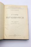 """М. Грушевський """"Історія України - Руси"""", тома 1 - 5, 7, 9 1905 - 1931 гг. photo 15"""