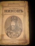 1885 Патриарх Никон