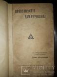 1914 Провозвестие Рамакришны