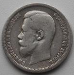 50 копеек 1896 . Николай II .