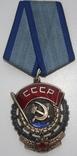 Орден Трудового Красного Знамени . 784648 .