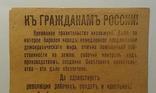 Большевистская листовка-объявление октябрьской революции 1917 г.( 20 тыс.)