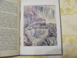 Яковлев А. Жизнь и приключения Роальда Амундсена.1936 г, фото №14