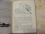 Яковлев А. Жизнь и приключения Роальда Амундсена.1936 г, фото №15