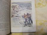 Яковлев А. Жизнь и приключения Роальда Амундсена.1936 г, фото №19