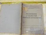 Назначение и свойства зенитной артиллерии 1927-28г 93 страницы., фото №3