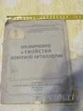 Назначение и свойства зенитной артиллерии 1927-28г 93 страницы., фото №6