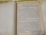 Назначение и свойства зенитной артиллерии 1927-28г 93 страницы., фото №9
