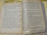 Назначение и свойства зенитной артиллерии 1927-28г 93 страницы., фото №22