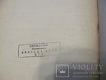 Назначение и свойства зенитной артиллерии 1927-28г 93 страницы., фото №24