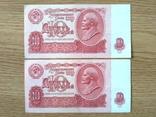 10 рублей 1961 2 шт, номера подряд