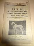 1928 Киевский Каталог Охотничих Собак