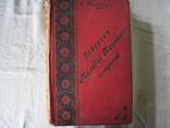 1909 Е.Молоховец. Подарок молодым хозяйкам.