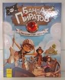 Банда пиратов Таинственный остров