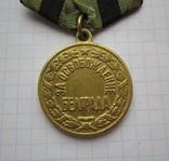 """Медаль """"За освобождение Белграда"""" photo 1"""