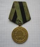 """Медаль """"За освобождение Белграда"""" photo 3"""
