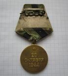 """Медаль """"За освобождение Белграда"""" photo 4"""