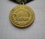 """Медаль """"За освобождение Белграда"""" photo 7"""