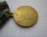 """Медаль """"За освобождение Белграда"""" photo 8"""