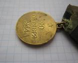 """Медаль """"За освобождение Белграда"""" photo 9"""