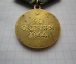 """Медаль """"За освобождение Белграда"""" photo 10"""