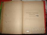 Генрих Гейне. т. 5. Всемирная литература. Петербург. Госиздат. 1920 г., фото №2