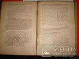 Генрих Гейне. т. 5. Всемирная литература. Петербург. Госиздат. 1920 г., фото №6